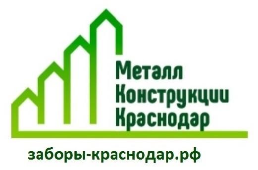 Компания Металл Конструкции Краснодар
